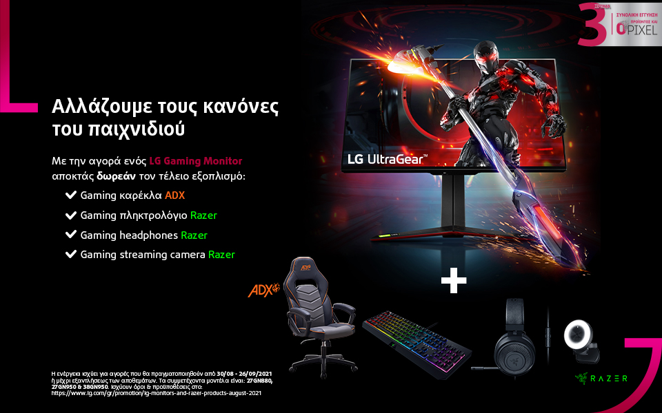 lg promo with gaming accessory