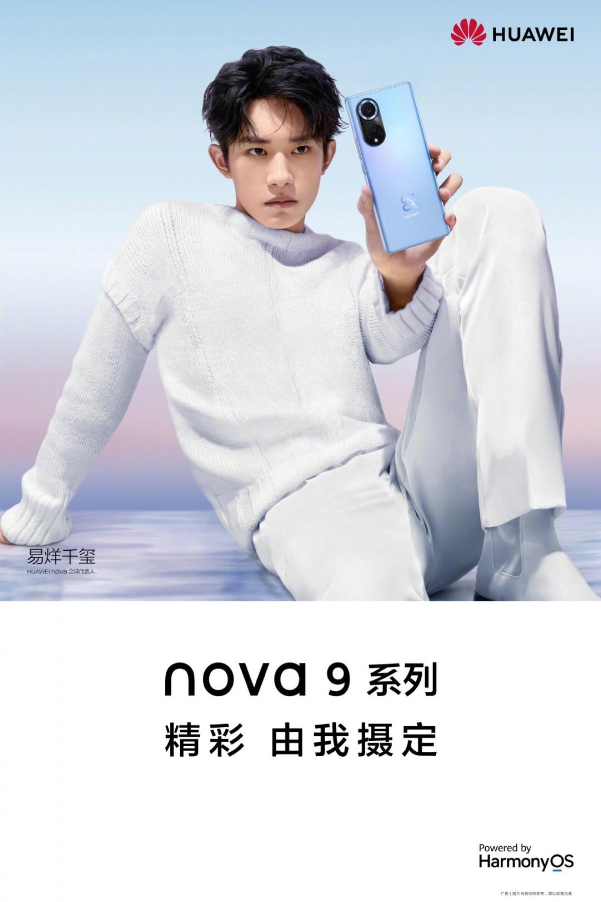 Huawei Nova 9: Επίσημη παρουσίαση στις 23 Σεπτεμβρίου