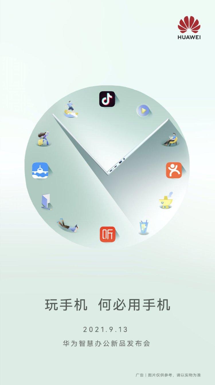 Huawei MateBook: Ένα... smartphone με οθόνη 14 ιντσών!